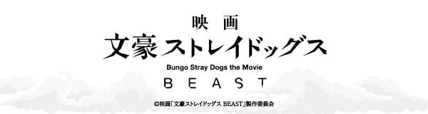 映画「文豪ストレイドッグス BEAST」